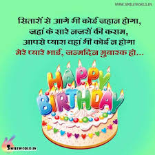 Best 18th birthday quotes in Hindi