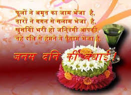 Best Daughter Birthday Quotes in Hindi