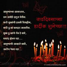Inspirational Birthday Quotes in Marathi